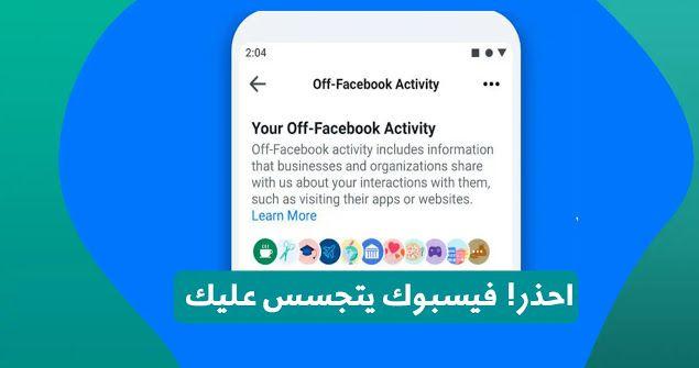 احذف خاصية النشاط خارج الفيسبوك Activity Tracking Interactive Activities