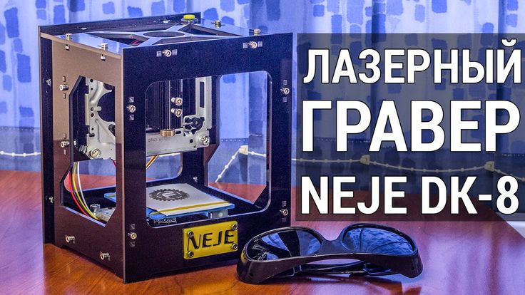 Лазерный Гравер NEJE DK-8 РАСПАКОВКА и пробный пуск от FERUMM.COM