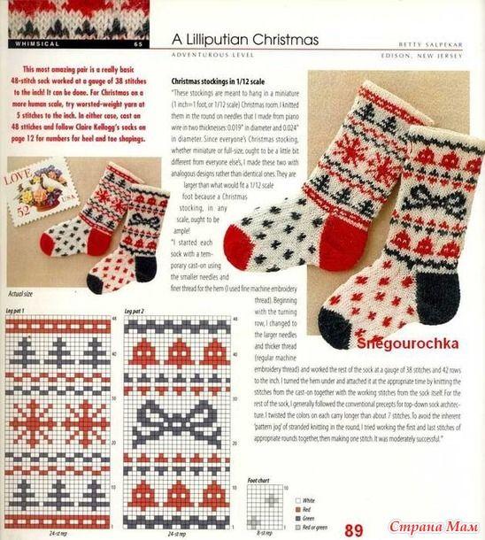 * Рождественские носочки.