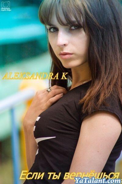 Александра К-Если ты вернёшься(Time Rekords 2015) http://yatalant.com/muzyka/muzykalnye-raboty/aleksandra-k-esli-ty-vernyoshsja-time-re.html