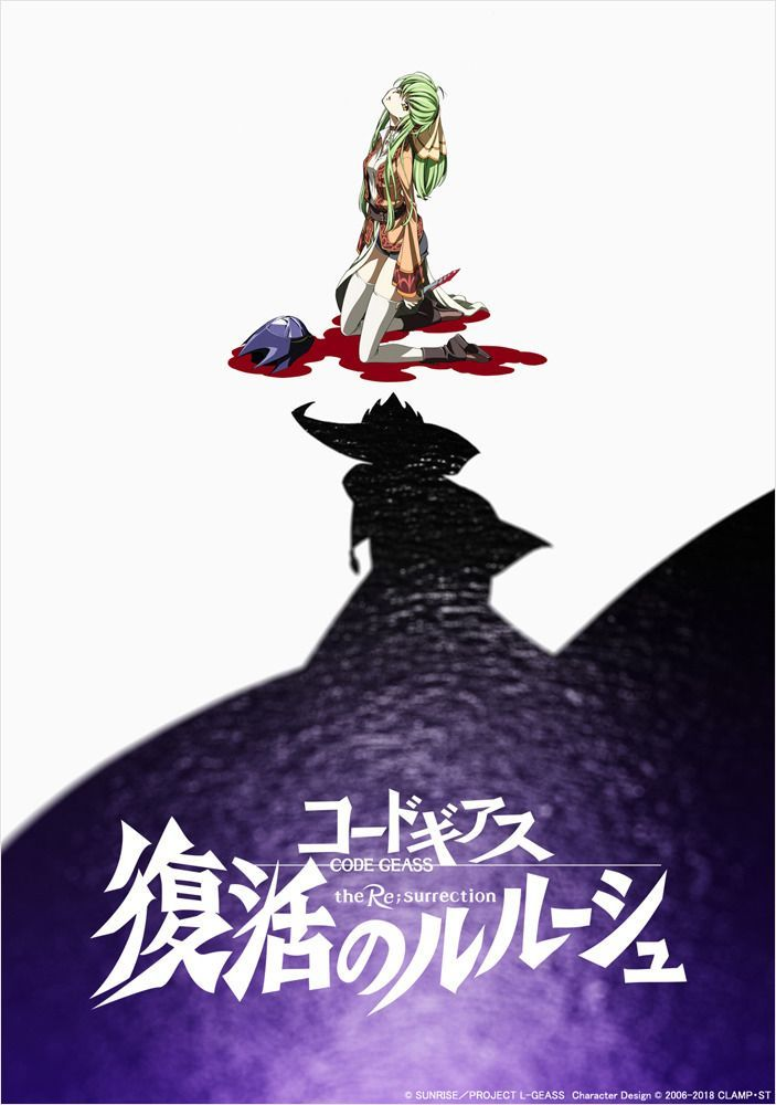Code Geass Lelouch of the Resurrection Anime Poster | Anime