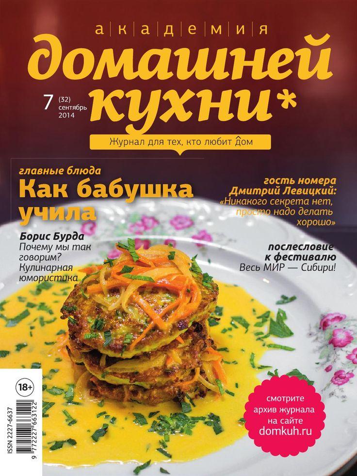 Академия домашней кухни. Academy of Home Cooking Журнал для тех, кто любит дом…