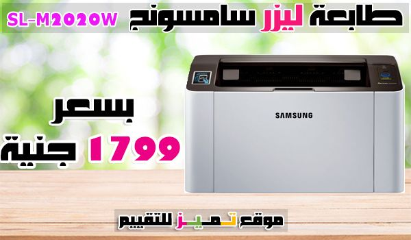 افضل طابعة ليزر ملونة وطابعة Hp ليزر أكفأ 9 طابعات 2020 موقع تميز Laser Printer Printer Home Appliances