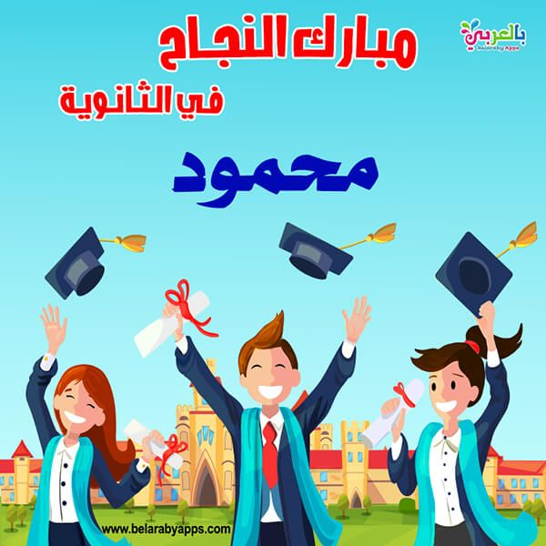 اجمل صور وعبارات تهنئة بالنجاح 2021 لكل طلاب الثانوية العامة بالعربي نتعلم Poster Art Movie Posters