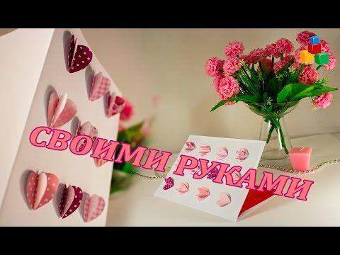 ☆ Открытка ко Дню Святого Валентина своими руками. DIY#3