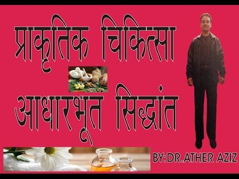 Fundamental Laws of naturopathy. By: Dr Ather Aziz