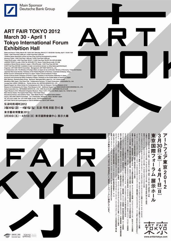 【东京3.30】2012年东京艺术博览会 - 展赛 - 顶尖设计 - AD518.com