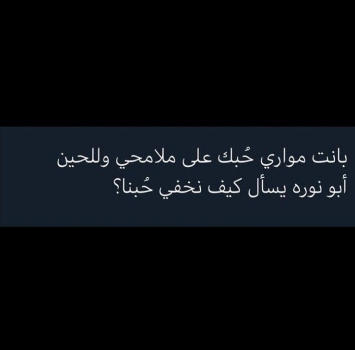 Pin By فلسطينية ولي الفخر On كلمات ليست كالكلمات Lockscreen Lockscreen Screenshot