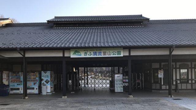 ぎふ清流里山公園 道の駅 旅 キャンプ 温泉 車 メンテナンス