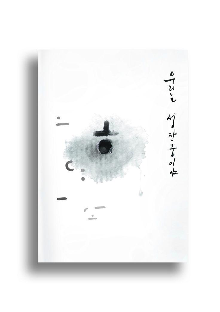 yun-jeong Gong│ 'ㅎ'hangul typography art book : We're growing │ Editorial design : Typography │ Dept. of Communication Design │ #hicoda │ hicoda.hongik.ac.kr