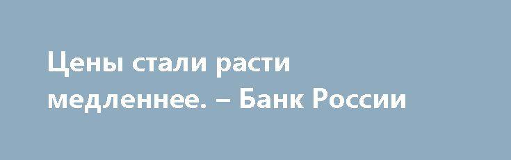 Цены стали расти медленнее. – Банк России http://lotosnews.ru/tseny-stali-rasti-medlennee-bank-rossii/  Как сообщает Банк России в апрельском выпуске своего информационно-аналитического комментария «Динамика потребительских цен», благодаря богатому урожаю, благоприятным ценам на нефть и хорошему обменному курсу рубля, цены стали расти несколько медленнее. В цифрах, которые приводит Банк России, говорится, что инфляция снизилась с 4,6% в феврале, до 4,3% в марте. Банк России связывает…