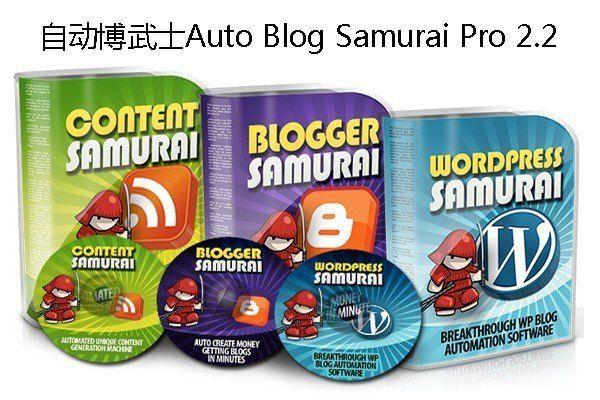 英文SEO自动博武士Auto Blog Samurai Pro v2.2
