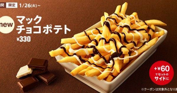 Au Japon, McDonald's lance les frites recouvertes de sauce au chocolat
