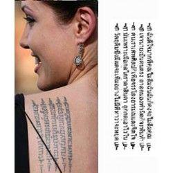 Angelina Jolie Tattoo Kmer Pali incantation