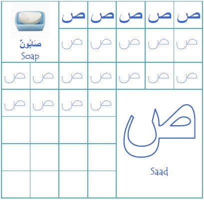 Arab letter