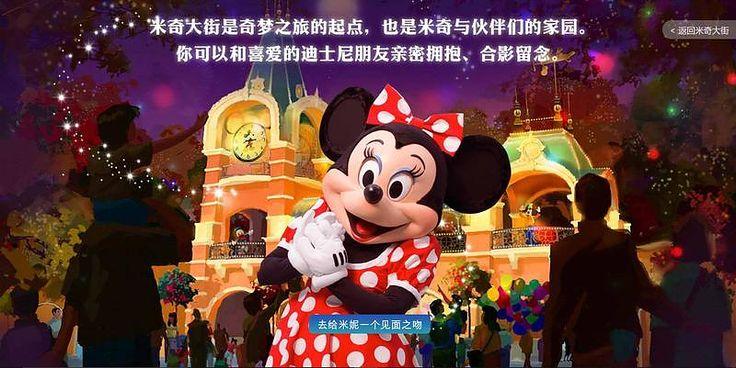 shanghai disney mickey | Au centre de la Mickey Avenue , juste devant l'entrée du parc, il y ...