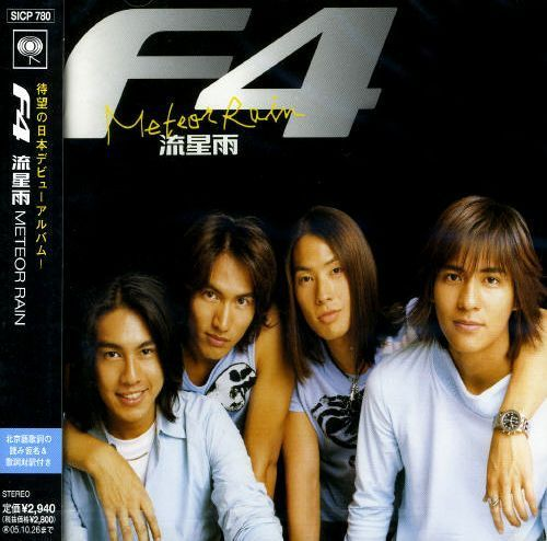 Meteor Rain [CD]
