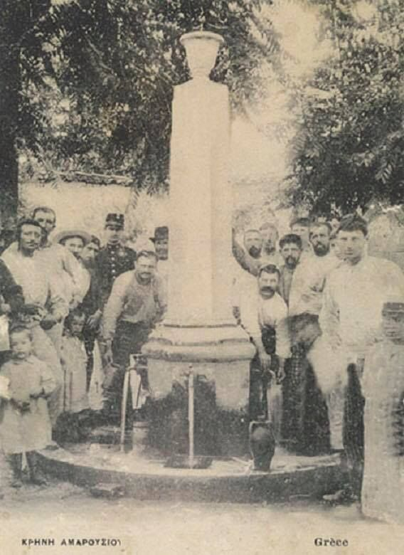 Η παλαιότερη φωτογραφία της κρήνης της Κασταλίας (πριν το 1922), πλαισιωμένη από Μαρουσιώτες σε γαλλική καρτ-ποστάλ. Παρατηρήστε το αγγείο που υπήρχε πριν από την τοποθέτηση του αγάλματος της Αρτέμιδος και επίσης το ότι δεν είχαν τοποθετηθεί ακόμα οι κεφαλές των λεόντων στις βρύσες! Το αγγείο αυτό τοποθετήθηκε μετά στην κρήνη Καλλιρρόη στην επάνω πλατεία Ηρώων. (Αρχείο Μελέτη Μπασδέκη).