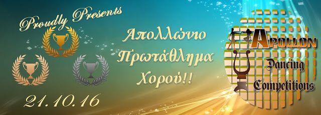 Apollon dance studio: Απολλώνιο Πρωτάθλημα Χορού 2016-2017 - One Dance -...