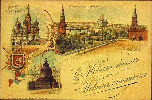 открытки в царское время: 11 тыс изображений найдено в Яндекс.Картинках