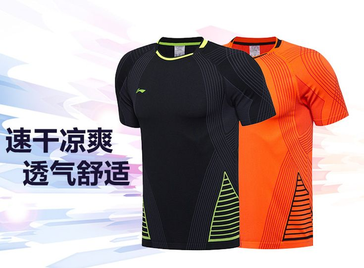 2017 The 15th Australia Sudirman Cup Li Ning Mens Badminton Jersey - Fans Edition