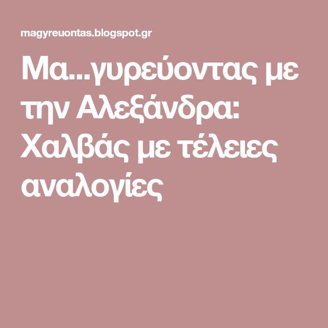 Μα...γυρεύοντας με την Αλεξάνδρα: Χαλβάς με τέλειες αναλογίες