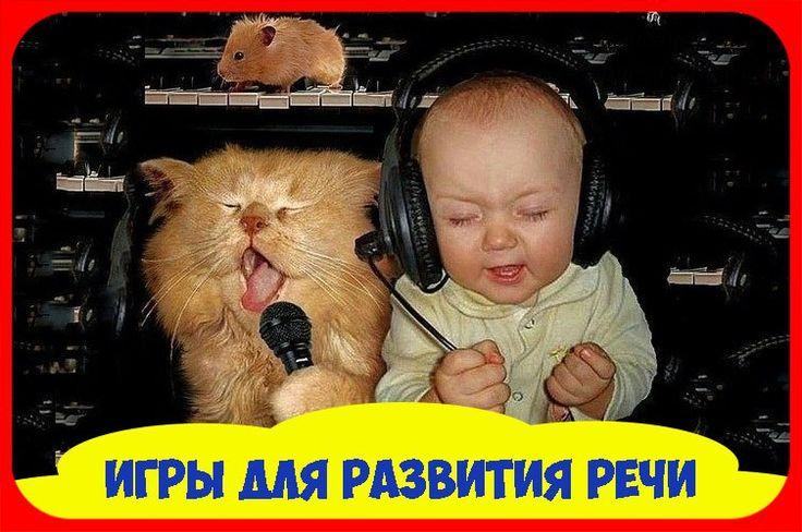 🎵Веселые игры для развития речи.🎵  🎶«Необычная песенка»  Правила игры. Ребёнок распевает гласные звуки на мотив любой знакомой ему мелодии. Первые разы можно пропеть вместе.  Взрослый: Однажды жуки, бабочки и кузнечики поспорили, кто лучше всех споёт песенку. Первыми выступили большие, толстые жуки. Они важно пели: О-О-О. (вместе с ребенком пропеваете мелодию на звук О).  Затем выпорхнули бабочки. Они звонко и весело запели песенку. (поете ту же мелодию, но на звук А).   Последними вышли…