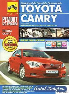 Toyota Camry с 2005 года выпуска. Руководство по эксплуатации, техническому обслуживанию и ремонту