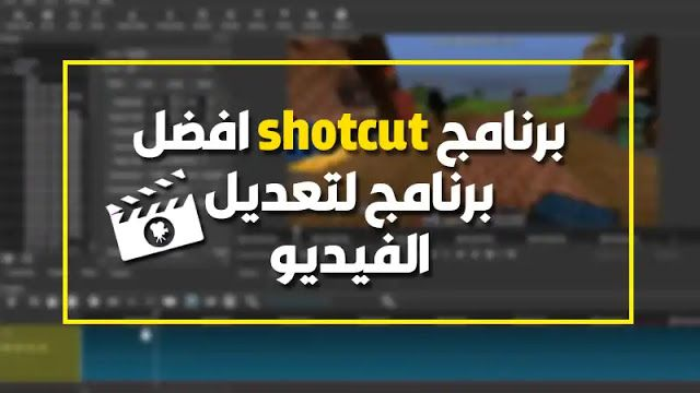 شرح وتحميل برنامج Shotcut افضل برنامج لتعديل الفيديو للكمبيوتر وعمل المونتاج Calm Calm Artwork