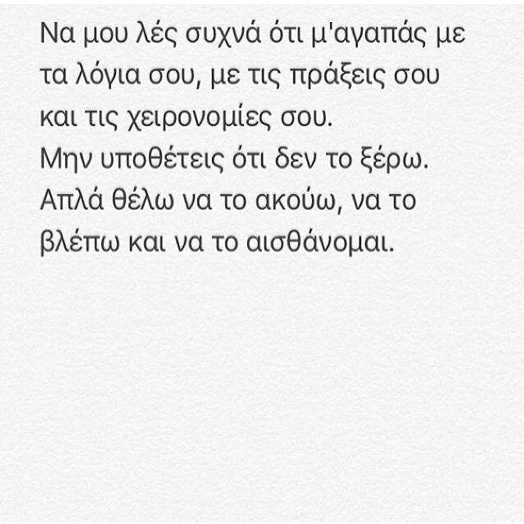 """#greekquotes"""