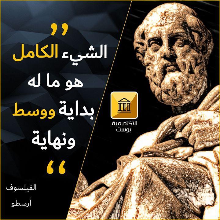 الأكاديمية مقولات أرسطو فلسفة Movie Posters Info Wug