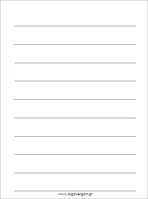 σελίδα α4 με γραμμές απόστασης 2,5 εκ.