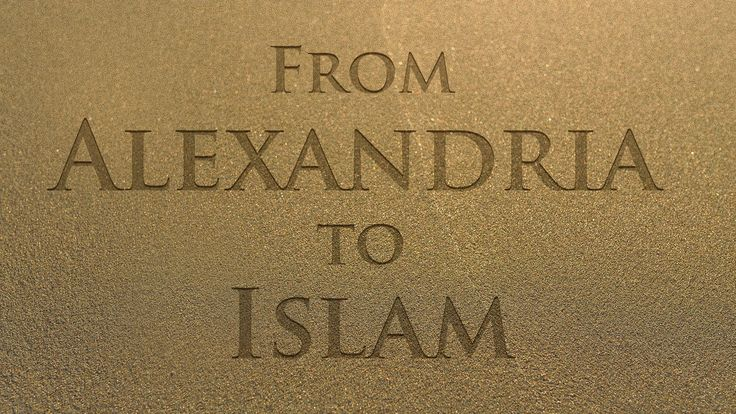 From Alexandria to Islam ~ Following the Lineage of the Ageless Wisdom