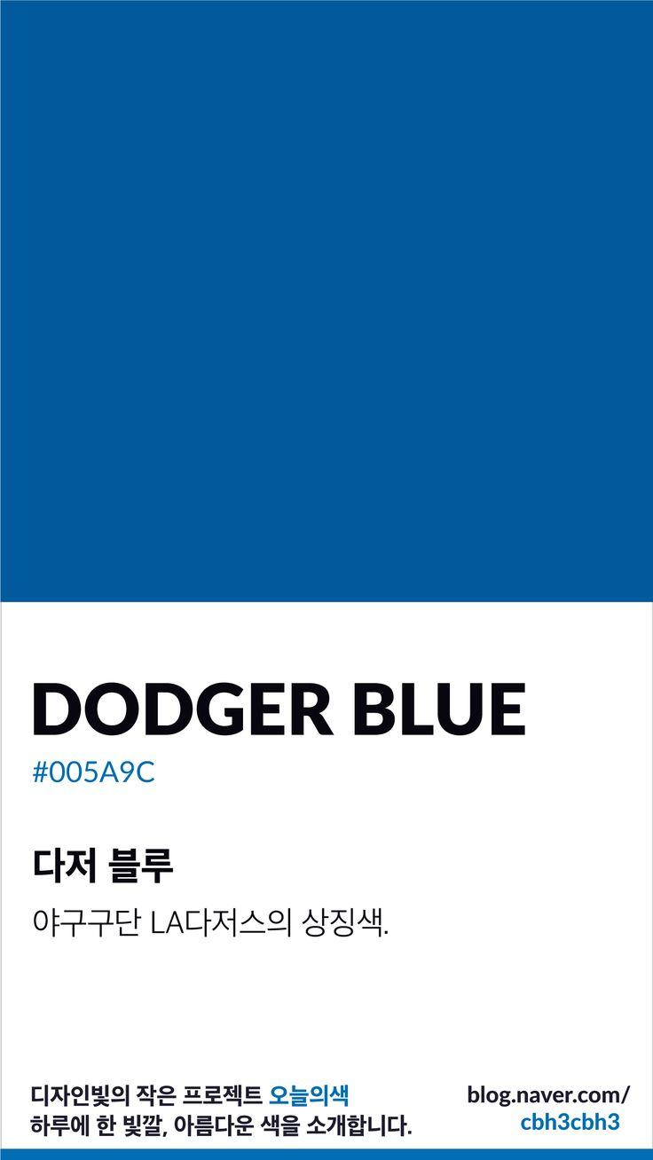 #디자인빛 #오늘의빛#오늘의색 #designbit #design #new #color #dodger #blue #LADODGERS #today