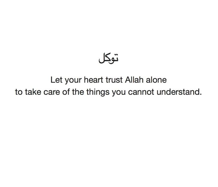 Let your heart trust Allah for things you can't understand and for the things you can't control. Inner peace is important, peeps