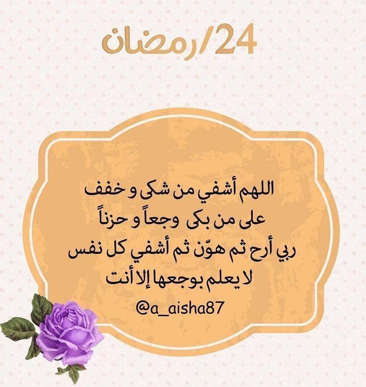 24 رمضان In 2020 Ramadan Messages Ramadan Day Ramadan Cards