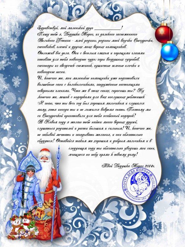 Открытка письмо от деда мороза с текстом для девочки
