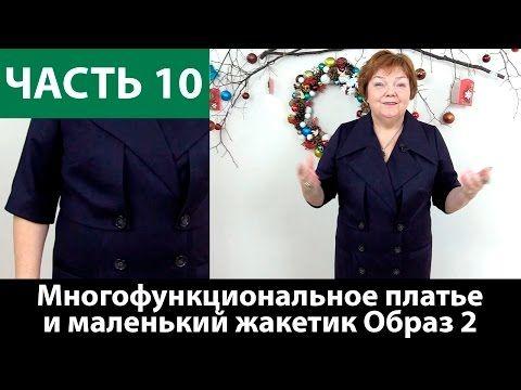 Многофункциональное платье и маленький жакетик пристегивающийся к платью на пуговицы Образ 2 - YouTube