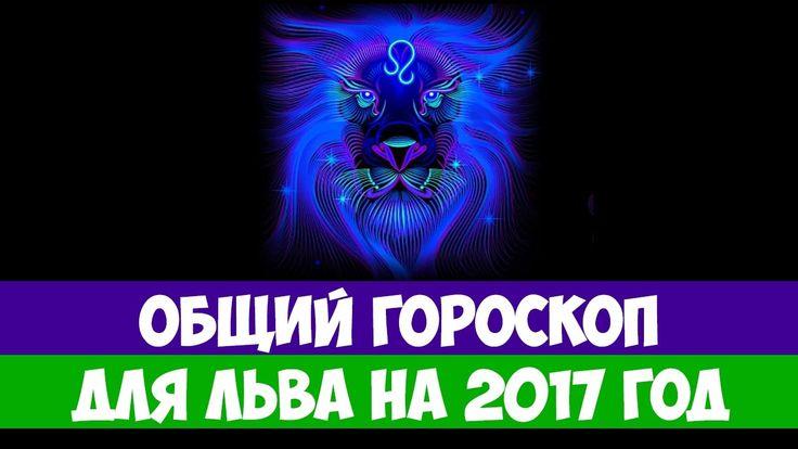 Общий гороскоп для ЛЬВА на 2017 год