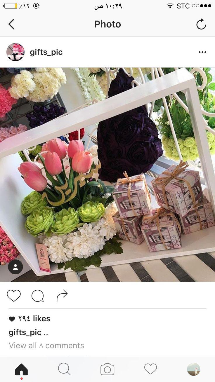 Pin By Nafilin Alif On هدايا من تجميعي Flower Decorations Birthday Surprise Wedding Decorations