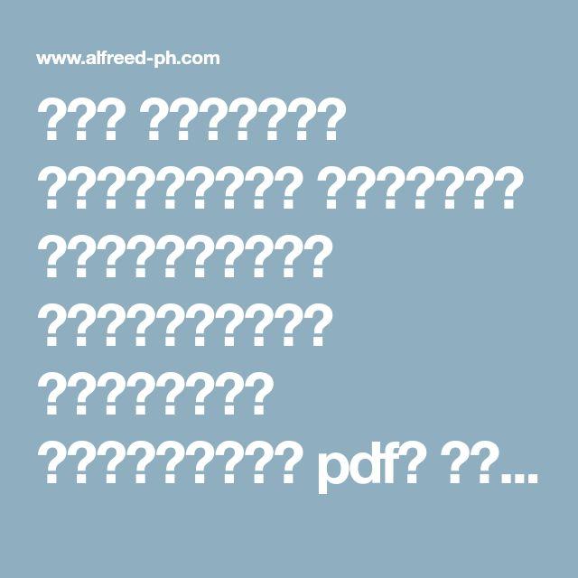 أساسيات الرياضيات للمرحلة الإبتدائية والإعدادية المتوسطة والثانوية Pdf Mathematics Basic Pdf