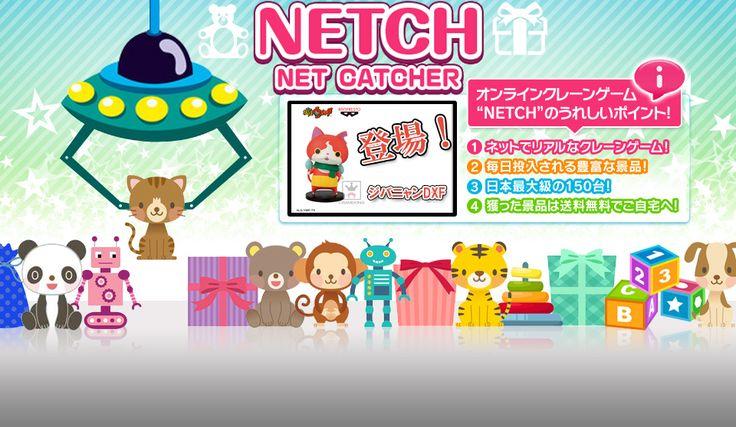 """NETCH NET CATCHER オンラインクレーンゲーム""""NETCH""""のうれしいポイント! 1ネットでリアルなクレーンゲーム! 2毎日投入される豊富な景品! 3日本最大級の150台! 4獲った景品は送料無料でご自宅へ!"""