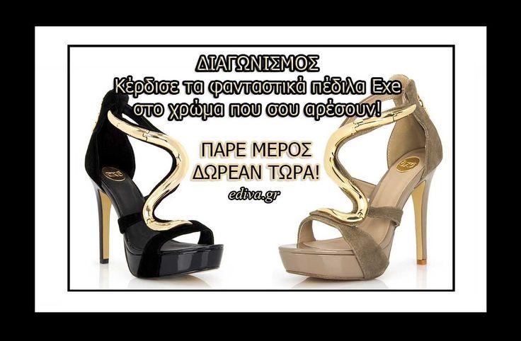 ΔΙΑΓΩΝΙΣΜΟΣ: Μια τυχερή αναγνώστρια θα κερδίσει τα φανταστικά πέδιλα Exe στο χρώμα που της αρέσουν!  ΠΑΡΕ ΜΕΡΟΣ ΤΩΡΑ>>http://www.ediva.gr/diagonismos-kalokairina-pedila-exe/#.U3XzTfl_vn8