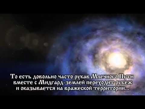 Славяно-Арийские Веды / The Slavonic-Aryan Vedas