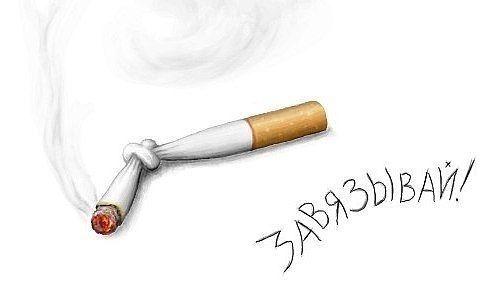 Как бросить курить http://to-name.ru/test/kurevo.htm