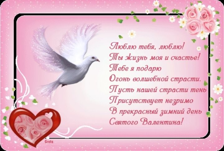 Юбилей, поздравления день святого валентина в стихах