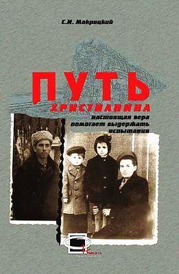 Сергей Мокрицкий - Путь христианина