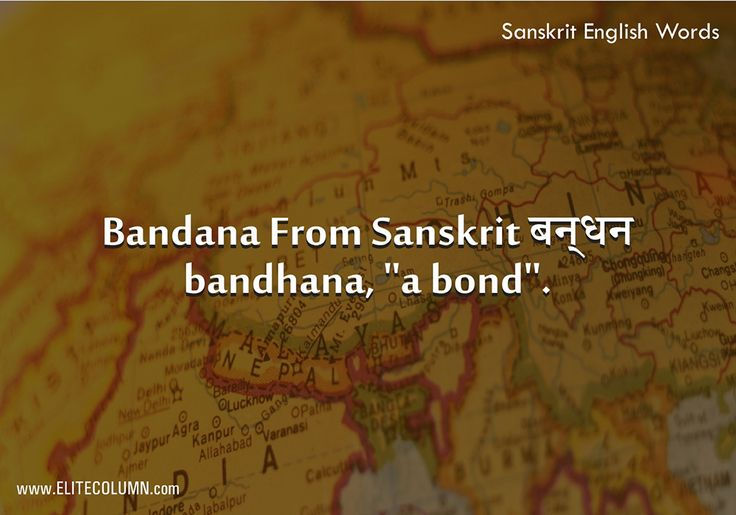 10 Common English Words Which Are Derived From Sanskrit