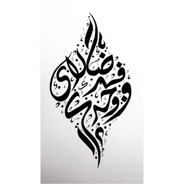 DesertRose,;,Aayat bayinat,;, calligraphy art,;, And he found you lost and he guided you,;,