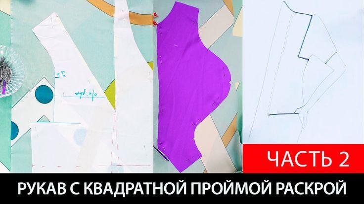 Пройма рукава квадратной формы Раскрой платья с проймой квадратной формы...